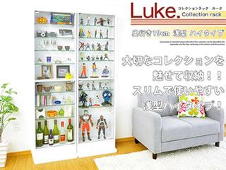 コレクションラック luke ルーク 奥行19cm