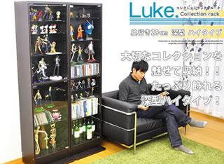 コレクションラック luke ルーク 幅29cm