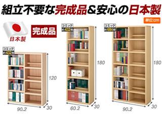 【日本製】【完成品】段違いコミック本棚