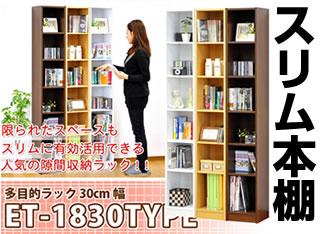 部屋を有効活用できる幅30cmのすき間収納本棚 多目的ラック