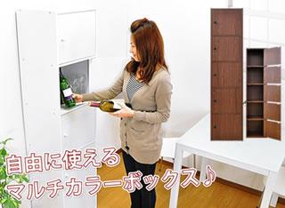 横においても使える 扉付きカラーボックス 5段
