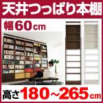 【日本製】究極のこだわり本棚!突っ張り式!幅60cm