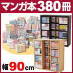 マンガ本約380冊収納!コレクションコミック本棚 幅90cm