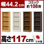 日本製 大洋 エースラック 本棚  (幅44.2×奥行31×高さ117cm)