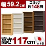 日本製 大洋 エースラック 本棚  (幅59.2×奥行31×高さ117cm)
