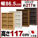 日本製 大洋 エースラック 本棚  (幅86.5×奥行31×高さ117cm)