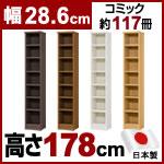 日本製 大洋 エースラック 本棚  (幅28.6×奥行31×高さ178cm)