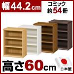 日本製 大洋 エースラック 本棚  (幅44.2×奥行31×高さ60cm)