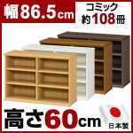 日本製 大洋 エースラック 本棚  (幅86.5×奥行31×高さ60cm)