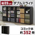 ダブルスライド式コミック本棚(幅89cm)