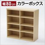 A4ファイル収納 カラーボックス2列4段(幅80cm)