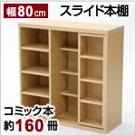 シングル スライド式コミック本棚(幅80cm)