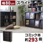 シングル スライド式コミック本棚2列4段(幅80cm)