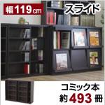 ダブル スライド式コミック本棚2列4段(幅119cm)