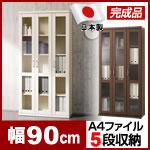 日本製 完成品 本棚ガラス戸 3枚扉付 幅90cm
