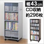 CD DVD 収納ボックス キャスター付き 幅43cm