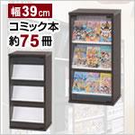 コミック本棚 ディスプレイキャビネットガラス扉(幅39cm)