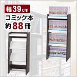 コミック本棚 ディスプレイラック(幅39cm)
