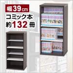 コミック本棚 コミック収納(幅39cm)