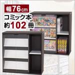 コミック本棚 ディスプレイキャビネットガラス扉(幅76cm)