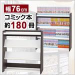 コミック本棚 ディスプレイラック(幅76cm)