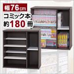 コミック本棚 コミック収納(幅76cm)
