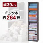 コミック本棚 コミック収納 2個組み(幅39cm)