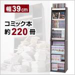 ディスプレイラック・コミック本棚(幅39cm)