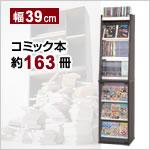ディスプレイラック・キャビネットガラス扉(幅39cm)