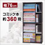 コミック本棚 コミック収納 2個組み(幅76cm)