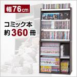 ディスプレイラック・コミック本棚(幅76cm)