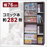 コミック収納・ディスプレイキャビネットガラス扉(幅76cm)