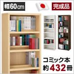 日本製 完成品 段違いコミック本棚 (幅60.2cm)