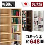 日本製 完成品 段違いコミック本棚 (幅90.2cm)