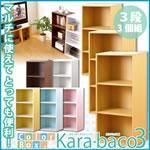 基本のカラーボックス3段 収納棚(幅42cm)3個組