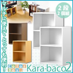 縦横自在のカラーボックス 2段 収納棚(幅42cm)2個組