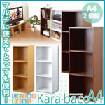 A4ファイル収納 カラーボックス3段 収納棚(幅42cm)2個組