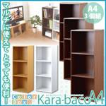 A4ファイル収納 カラーボックス3段 収納棚(幅42cm)3個組
