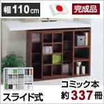 スライド式本棚 カウンター下 窓下収納庫(幅110.7cm)