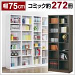 A4ファイル収納 書庫 本棚 シェルフ(幅75cm)
