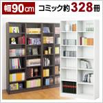 A4ファイル収納 書庫 本棚 シェルフ(幅90cm)