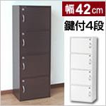 シンプル鍵付きボックス 4段 4枚扉付(幅42cm)
