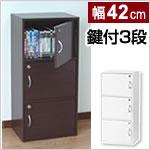 シンプル鍵付きボックス 3段 3枚扉付(幅42cm)
