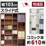日本製 完成品 収納力と整理性能 スライド本棚(幅103.7cm)
