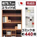日本製 完成品 収納力と整理性能 スライド本棚(幅79.7cm)