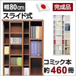 日本製 完成品 収納力と整理性能 スライド本棚(幅80cm)