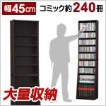 全てが可動棚 SOHO書棚 薄型本棚(幅45cm)