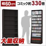 全てが可動棚 SOHO書棚 薄型本棚(幅60cm)