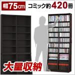全てが可動棚 SOHO書棚 薄型本棚(幅75cm)