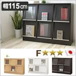 日本製 ウォルディー ディスプレイ フラップ式扉3枚・窓付3枚 幅115cm